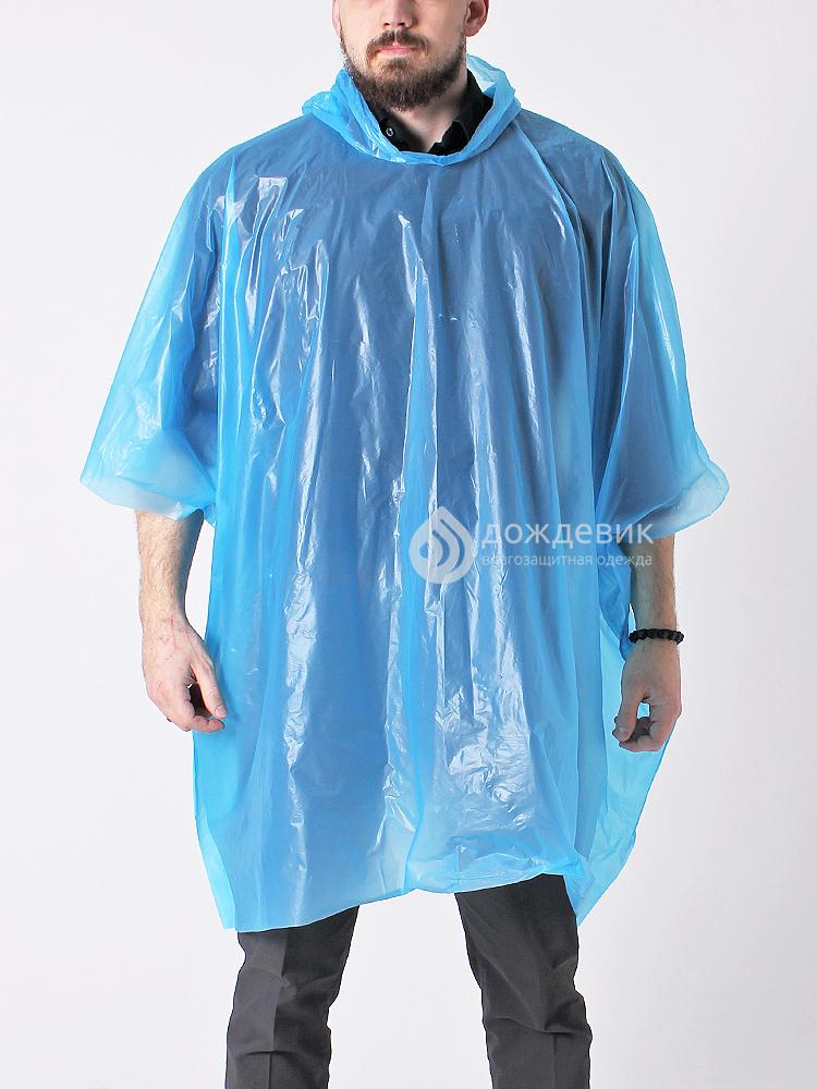 Плащ-дождевик пончо многоразовый голубой