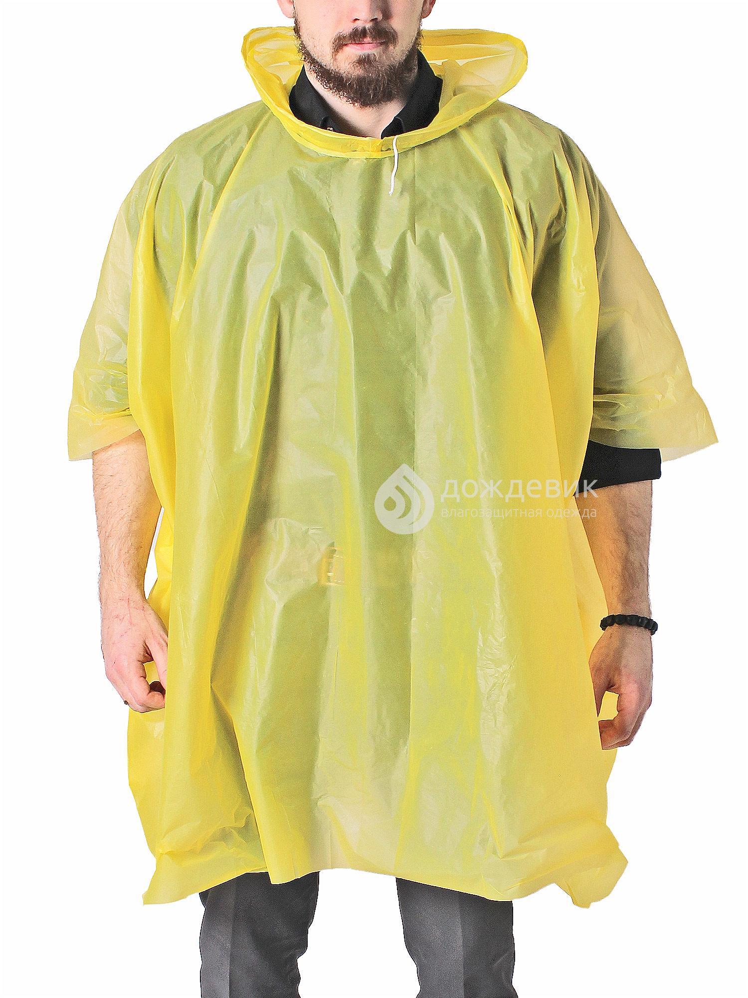 Плащ-дождевик пончо многоразовый жёлтый