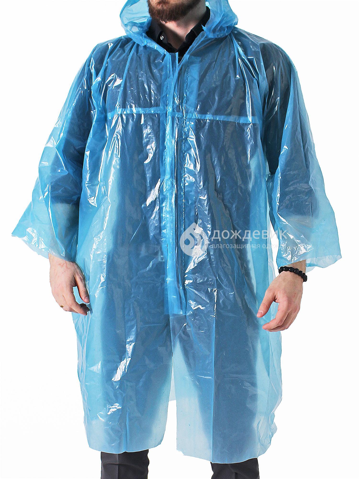 Плащ-дождевик универсальный с капюшоном на молнии голубой