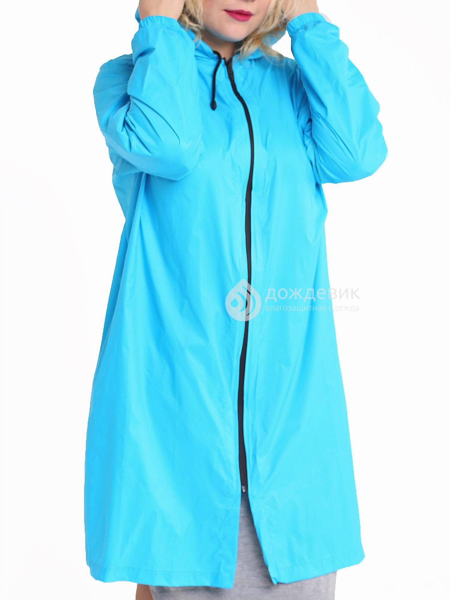 Плащ-дождевик «Ультра» модный непромокаемый на молнии небесно-голубой