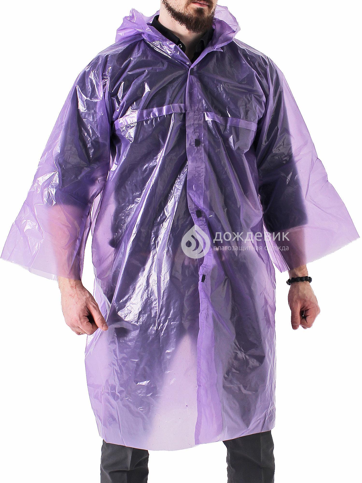 Плащ-дождевик полиэтиленовый на липучках фиолетовый
