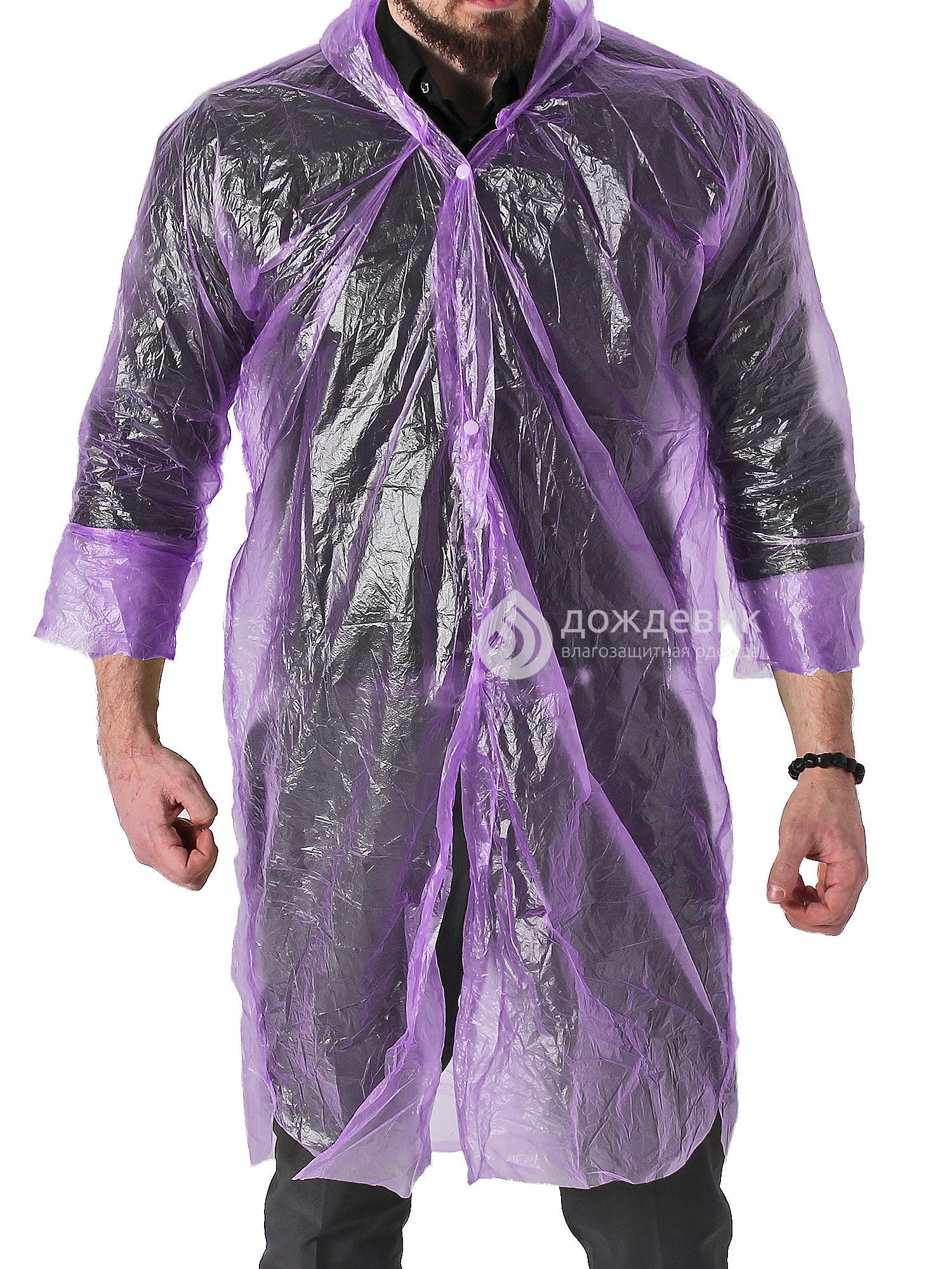 Плащ-дождевик одноразовый на кнопках фиолетовый
